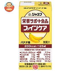 ジャネフ 栄養サポート食品 ファインケア バナナ味 125ml紙パック×12本入