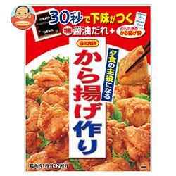 日本食研 夕食の主役になるから揚げ作り。 128g×40個入