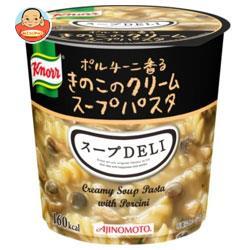味の素 クノール スープDELI ポルチーニ香る きのこのクリームスープパスタ(容器入り) 40.7g×12個入