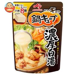 味の素 鍋キューブ 濃厚白湯 9.1g×8個×8袋入