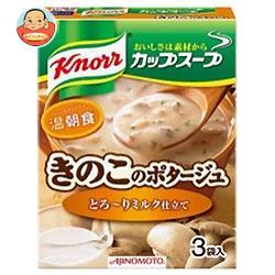 味の素 クノール カップスープ ミルク仕立てのきのこのポタージュ (13.6g×3袋)×10箱入
