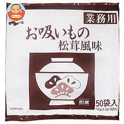 永谷園 業務用お吸いもの松茸風味 (2.3g×50袋)×1袋入
