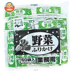 永谷園 業務用ふりかけ野菜 (2.5g×50袋)×1袋入