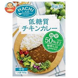ハチ食品 ハチラボ 低糖質チキンカレー中辛 150g×20個入