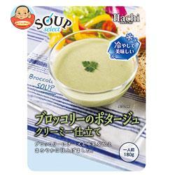 ハチ食品 スープセレクト 冷製ブロッコリーのポタージュ 180g×20袋入