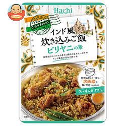 ハチ食品 ワールドディッシュ インド風炊き込みご飯 ビリヤニの素 120g×24袋入