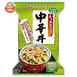 アマノフーズ フリーズドライ 小さめどんぶり 中華丼 4食×12箱入
