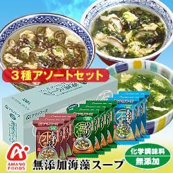 アマノフーズ 無添加海藻スープ アソートセット3 10食×3箱入