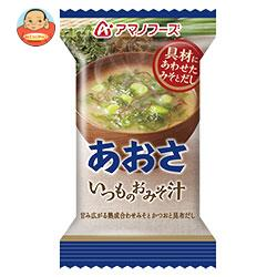 アマノフーズ フリーズドライ いつものおみそ汁 あおさ 10食×6箱入
