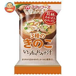 アマノフーズ フリーズドライ いつものおみそ汁 3種のきのこ 10食×6箱入