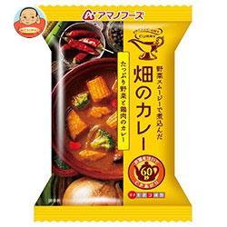 アマノフーズ フリーズドライ 畑のカレー たっぷり野菜と鶏肉のカレー 4食×12箱入