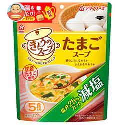 アマノフーズ 減塩きょうのスープ たまごスープ 5食×6袋入