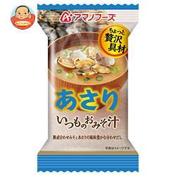 アマノフーズ フリーズドライ いつものおみそ汁 あさり 10食×6箱入