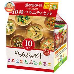 アマノフーズ フリーズドライ いつものおみそ汁 10種バラエティセット 10食×6袋入
