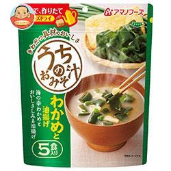 アマノフーズ うちのおみそ汁 わかめと油揚げ 5食×24(6×4)袋入