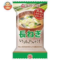 アマノフーズ フリーズドライ いつものおみそ汁 長ねぎ 10食×6箱入