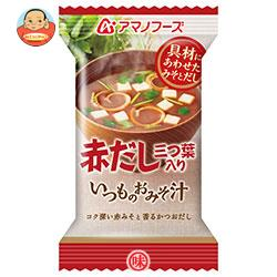 アマノフーズ フリーズドライ いつものおみそ汁 赤だし(三つ葉入り) 10食×6箱入