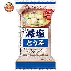 アマノフーズ フリーズドライ 減塩いつものおみそ汁 とうふ 10食×6箱入