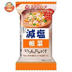 アマノフーズ フリーズドライ 減塩いつものおみそ汁 根菜 10食×6箱入