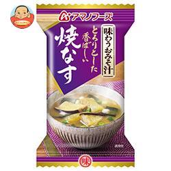 アマノフーズ フリーズドライ 味わうおみそ汁 焼なす 10食×6箱入
