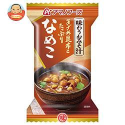 アマノフーズ フリーズドライ 味わうおみそ汁 なめこ 10食×6箱入