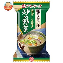 アマノフーズ フリーズドライ 味わうおみそ汁 炒め野菜 10食×6箱入