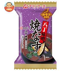 アマノフーズ フリーズドライ 八丁味噌(焼なす) 10食×12箱入