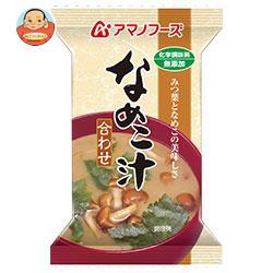 アマノフーズ フリーズドライ 化学調味料無添加 なめこ汁(合わせ) 10食×12箱入