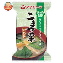 アマノフーズ フリーズドライ 化学調味料無添加 こまつ菜(合わせ) 10食×12箱入