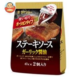 ダイショー ステーキソース ガーリック醤油 (47g×2)×20袋入