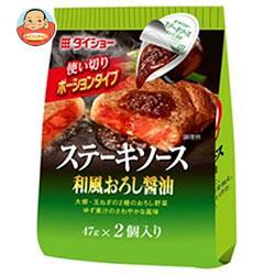 ダイショー ステーキソース 和風おろし醤油 (47g×2)×20袋入