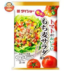 ダイショー トマトがおいしい もち麦サラダ用セット 103g×20袋入