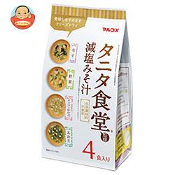 マルコメ タニタ監修減塩(フリーズドライ) アソート 4食×12袋入