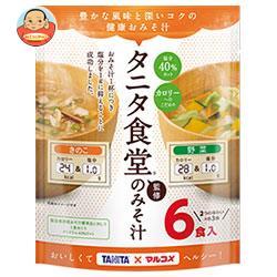 マルコメ お徳用 タニタ監修 減塩みそ汁 野菜 6食×7袋入