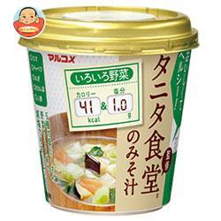 マルコメ カップ タニタ監修野菜のみそ汁 1食×6個入