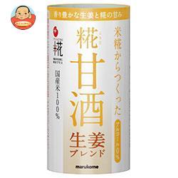 マルコメ プラス糀 米糀からつくった 糀甘酒 生姜ブレンド 125mlカートカン×18本入