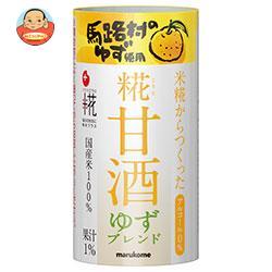 マルコメ プラス糀 米糀からつくった 糀甘酒 ゆずブレンド 125mlカートカン×18本入