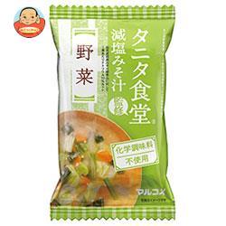 マルコメ タニタ監修減塩(フリーズドライ) 野菜 1食×10袋入