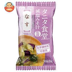マルコメ タニタ監修減塩(フリーズドライ) なす 1食×10袋入