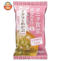 マルコメ タニタ監修減塩(フリーズドライ) オクラとめかぶ 1食×10袋入