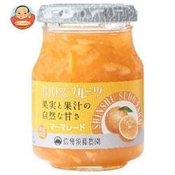 スドージャム 信州須藤農園 100%フルーツ マーマレード 190g瓶×6個入