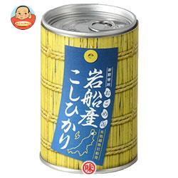 ヒカリ食品 おこめ缶 岩船産コシヒカリ 250g缶×24個入