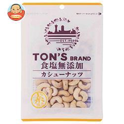 東洋ナッツ食品 トン 食塩無添加 カシューナッツ 75g×10袋入
