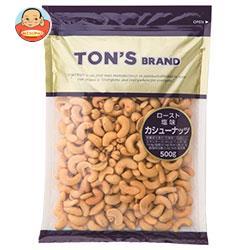 東洋ナッツ食品 トン カシューナッツ 500g×10袋入