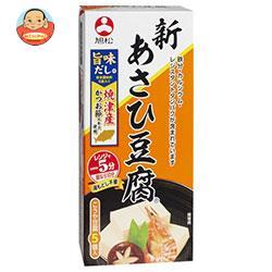 旭松食品 新あさひ豆腐 旨味だし付 5個入 132.5g×10箱入