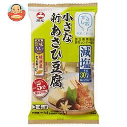 旭松食品 小さな新あさひ豆腐 減塩旨味だし付 79.5g×10袋入