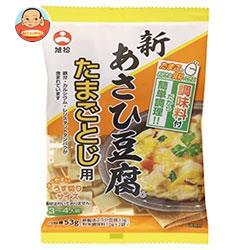 旭松食品 新あさひ豆腐 たまごとじ用 だし付 53g×10袋入