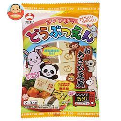 旭松食品 新あさひ豆腐 どうぶつえん 無添加だし付 53g×10袋入