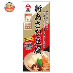 旭松食品 新あさひ豆腐 10個入 165g×10箱入