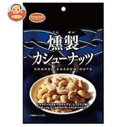 共立食品 燻製カシューナッツ 55g×10袋入